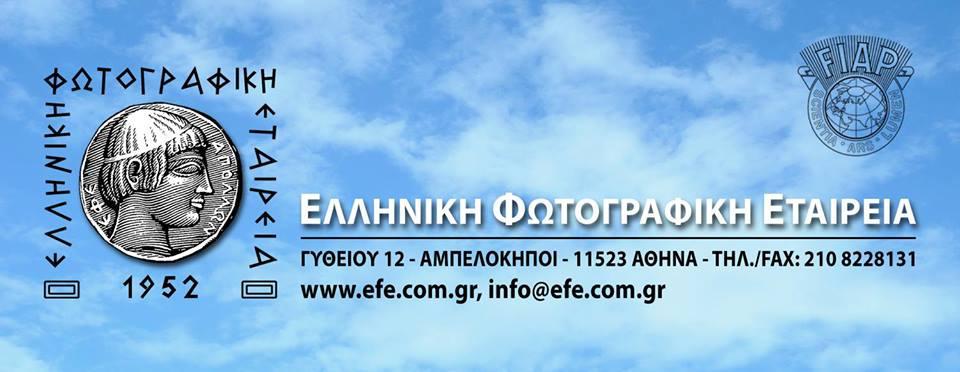 Ελληνική Φωτογραφική Εταιρεία