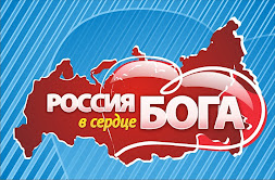 Молюсь за духовное возрождение России