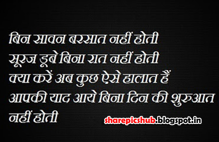 Good Morning Shayari Hindi Aapki Yaad Sms Images