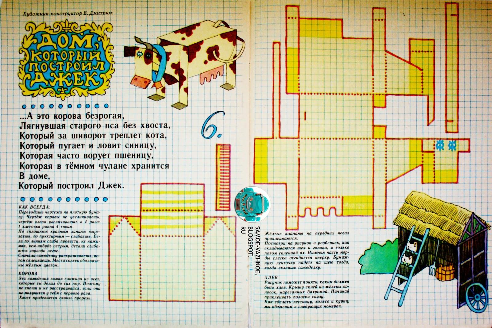 картонный дом СССР дом который построил джек веселые картинки (№6, 1987)