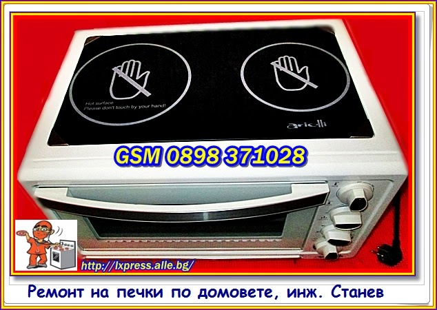 Ремонт на перални, телевизори, прахосмукачки, печки, фурни в София