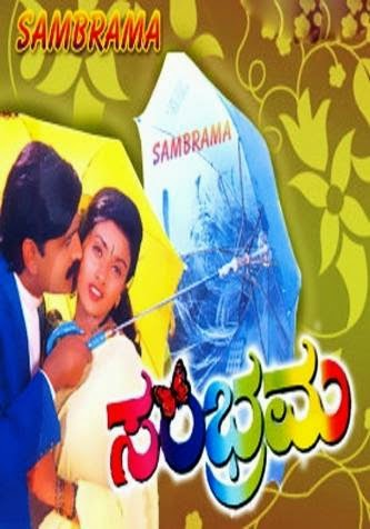 Sambrama Kannada Movie Mp3 Songs Download