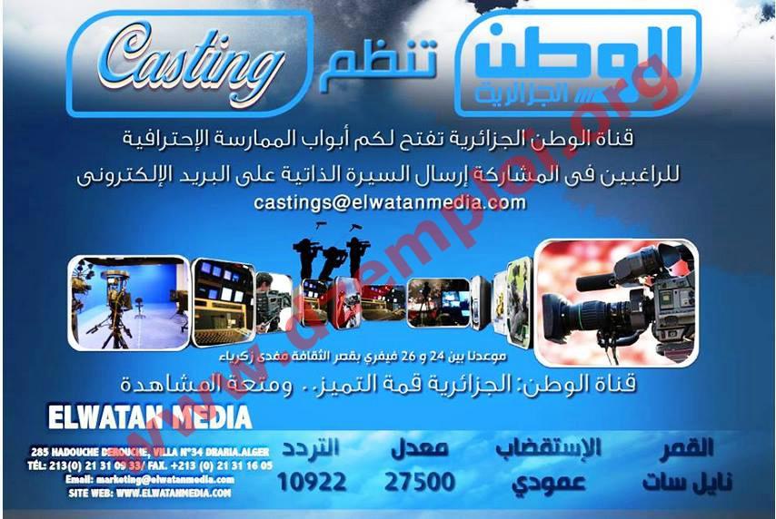 تنظيم كاستينغ في قناة الوطن الجزائرية فيفري 2015 Elwatan.jpg