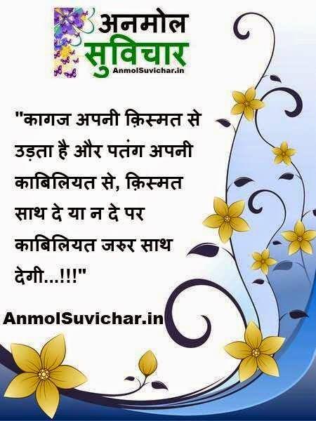 hindi anmol vachan on ability hindi suvichar pictures