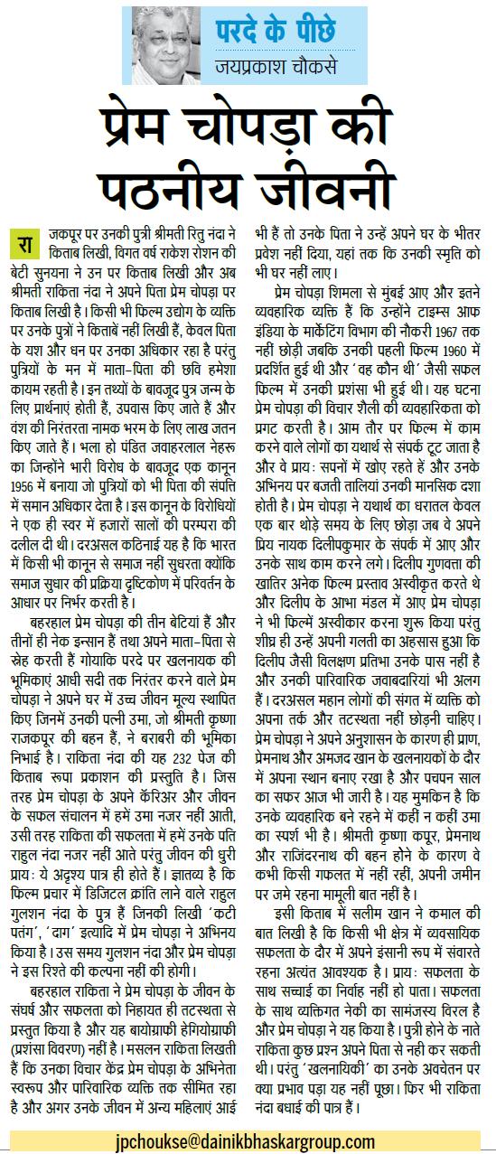 Life of Prem Chopra - Parde Ke Peeche - Jaiprakash Chouksey - 16th April 2014