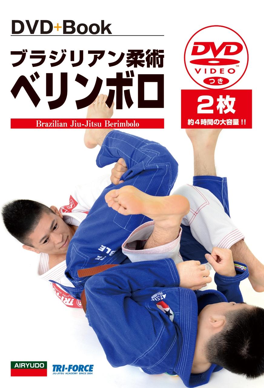 ブラジリアン柔術 ベリンボロ