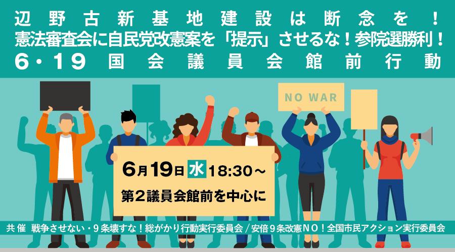 6.19辺野古断念、自民改憲4項目を提示させない 議員会館前行動18:30