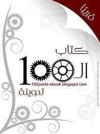 مشروع كتاب ال 100 تدوينه ..
