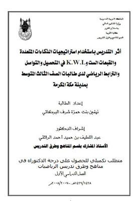 أثر التدريس باستخدام استراتيجيات الذكاءات المتعددو والقبعات الست في التحصيل والتواصل والترابط الرياضي لدى طالبات الصف الثالث متوسط بمدينة مكة المكرمة - رسالة دكتوراه