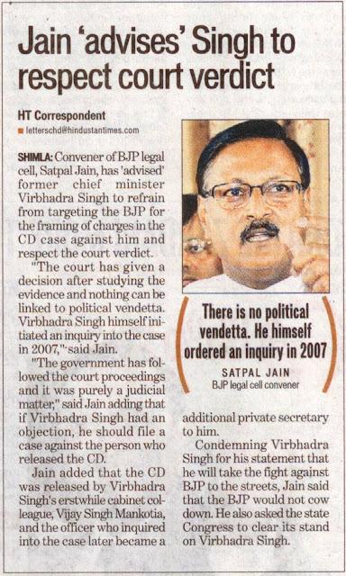 Jain 'advises' Singh to respect court verdict