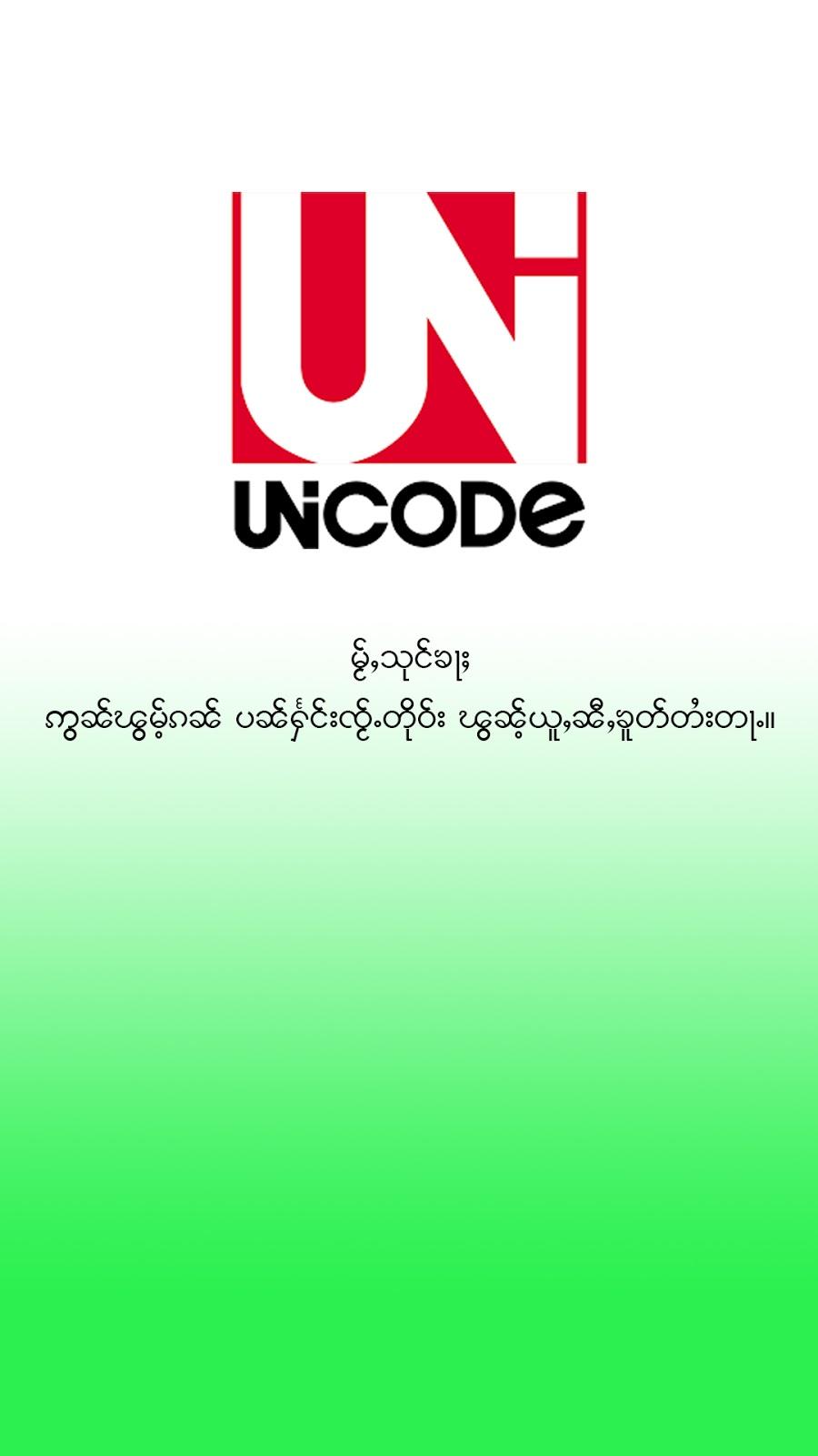 Vivo Theme Whit Tai Unicode (Theme ၵိုၵ်းၽွၼ်ႉ တႃႇၽ