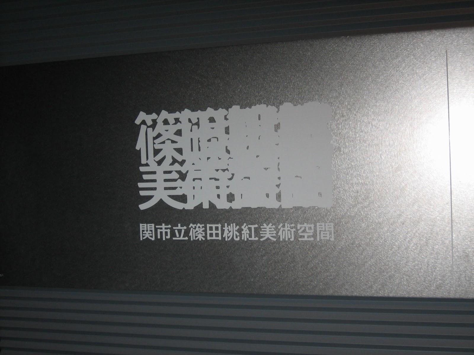 ■菊池寛実記念 智美術館「百の記念 篠田桃紅の墨象展」  東京大学大学院小林真理ゼミ