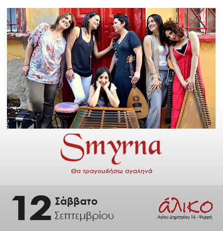 Η ορχήστρα «Smyrna» στη μουσική σκηνή Άλικο
