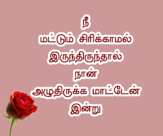love tamil  kavithai