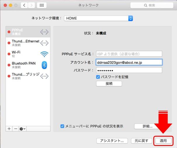 Mac OS X Yosemite PPPoE設定を適用