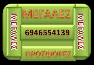http://autopat-megalesprosfores.blogspot.com