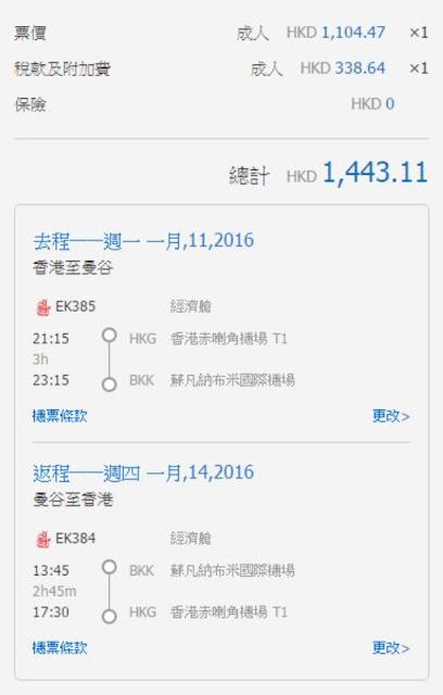 香港飛曼谷 來回機位 HK$1,104起(連稅HK$1,443)