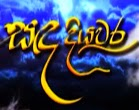 Himakandu Sinhala TeleDrama
