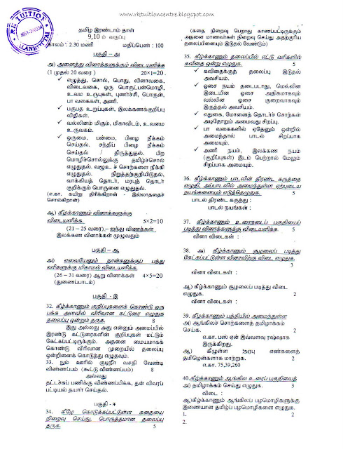 tamil paper Leading tamil daily news website delivers tamil nadu news, india news, world news, political news, business news, financial news, cinema & sports news update.
