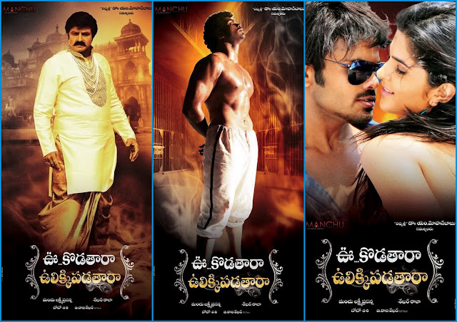 Uu Kodathara Ulikki Padatara 2012 Balayya wallpapers Review News Videos Photos mp3