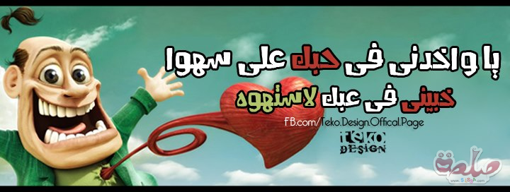 كلام مضحك للفيس بوك http://www.maxio-blogs.com/2013/02/covers-facebook-funny-comedy-timeline-casing.html