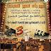 النسخة الثالثة  لمهرجان تنغير للسينما أيام 10-11-12 أبريل 2015