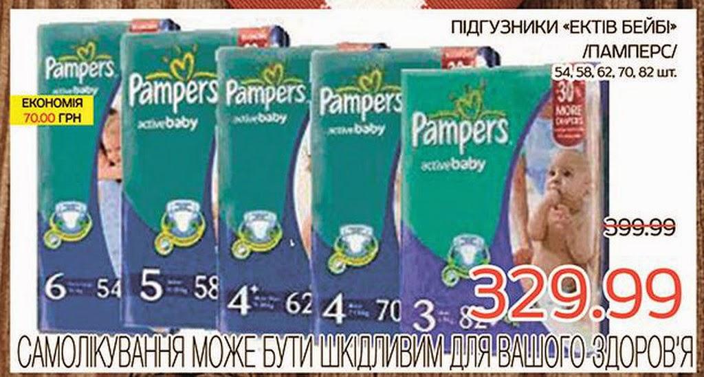 Скидки на памперсы в супермаркетах