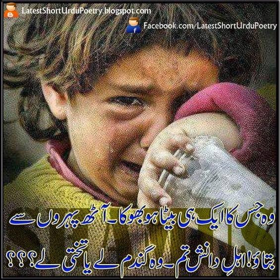 Heart Touching URDU SHairi, inspirational urdu shairi, urdu shairi