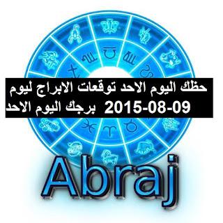 حظك اليوم الاحد توقعات الابراج ليوم 09-08-2015  برجك اليوم الاحد