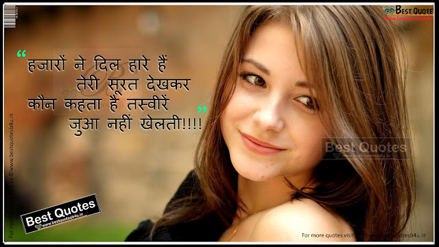 Love Shayari in hindi best love quotes