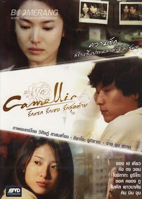 Camellia รักแรก รักเธอ รักสุดท้าย