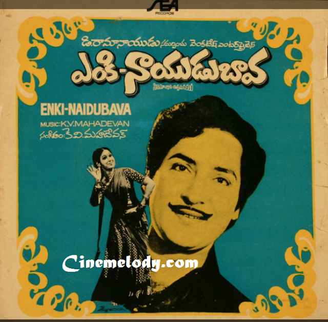 Enki Nayudu Bava Telugu Mp3 Songs Free  Download 1978