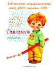 """Альманах детских работ """"Гимназист"""""""