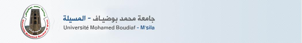 نتائج مسابقة جامعة محمد بوظياف المسلية مارس 2015