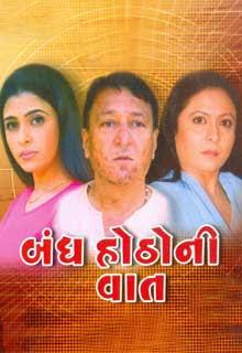 Bandh Hotho Ni Vaat Gujarati Natak
