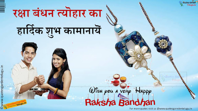 Best Rakshabandhan Quotes in Hindi