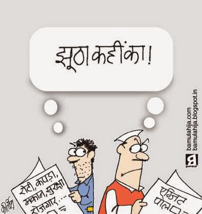 exit poll, election cartoon, voter, cartoons on politics, indian political cartoon