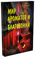 Сахаров Б.М. Мир ароматов и благовоний