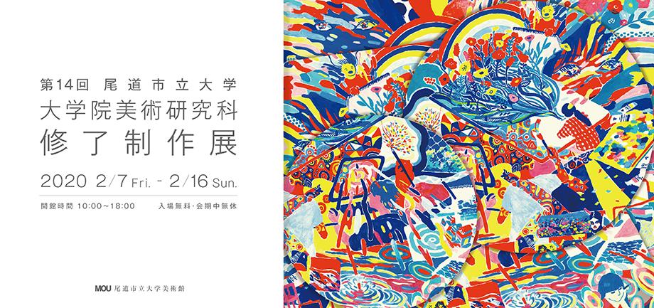 MOU尾道市立大学美術館 blog