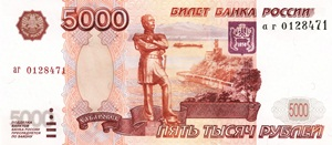 5000 Rus Rublesi Banknotu
