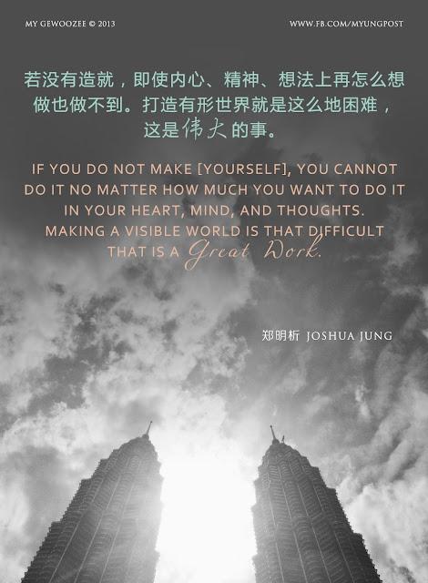 Joshua Jung, 郑明析, Providence, Proverb, Religion, Faith, KLCC, Sky, Malaysia