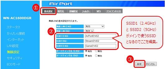 [基本設定]タブをクリックすると、SSIDの編集が可能