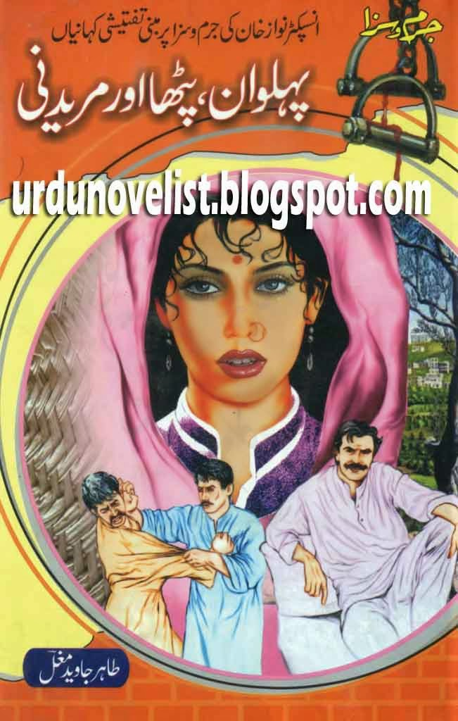 Pehalwan Patha Aur Muridni By Tahir Javed Mughal read online urdu novels
