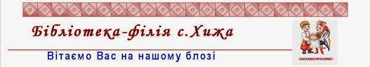 Бібліотека -філія с.Хижа