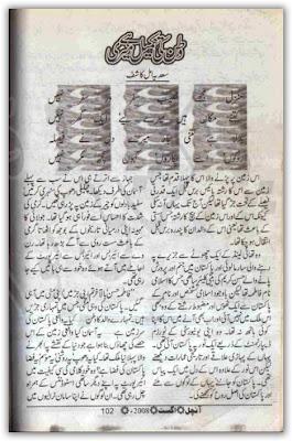 sshot 235 - Watan Takmeel Hai Meri by Sadia Amal Kashif