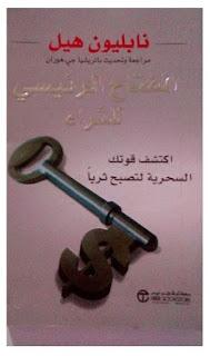 تحميل كتاب المفتاح الرئيسي للثراء - نبليون هيل PDF