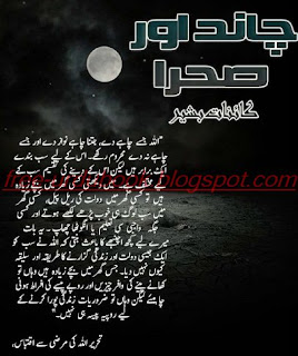 Aanchal Digest August 2012