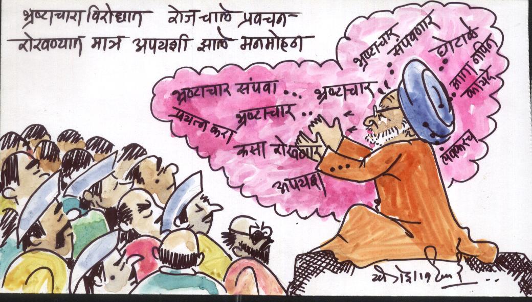 bhrashtachar essay