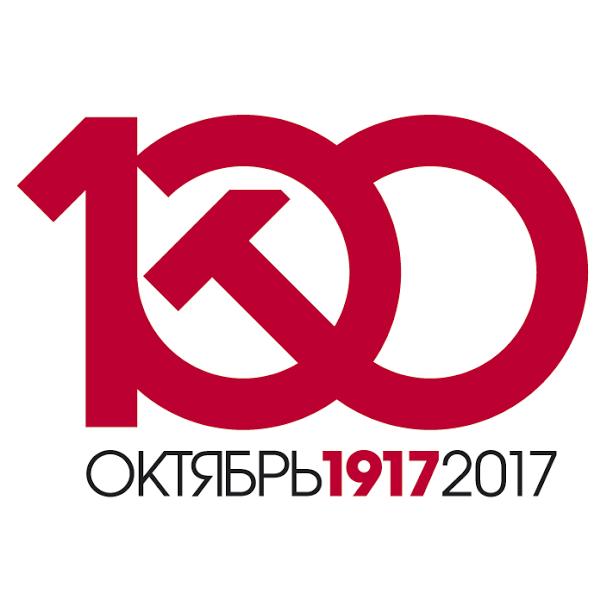 Comisión del Centenario 1917-2017