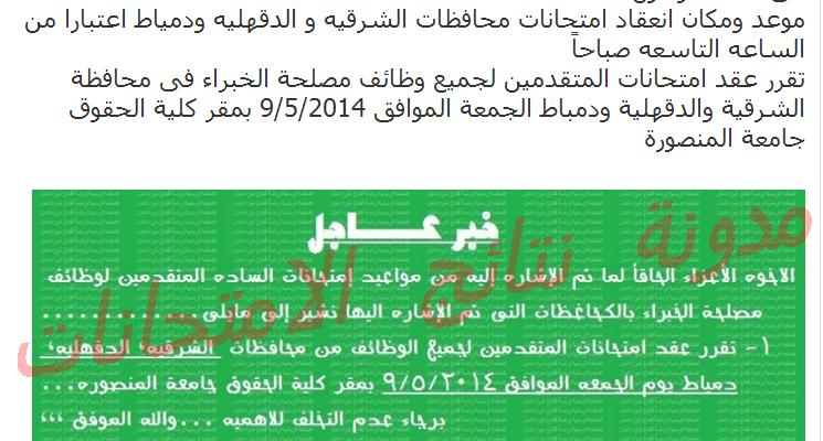 """ﺟدول اﻣﺗﺣﺎﻧﺎت ﻣﺳﺎﺑﻘﺔ """"وظﺎﺋف ﻣﺻﻠﺣﺔ اﻟﺧﺑراء """"2014 محافظة اﻟﺷرﻗﯾﮫ ،واﻟدﻗﮭﻠﯾﮫ، ودﻣﯾﺎط"""